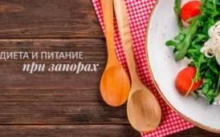 Что кушать при запорах у взрослых