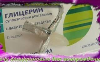 Микролакс инструкция по применению для детей до 3 лет при запоре