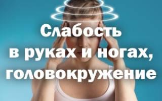 Слабость головокружение немеют руки и ноги тошнота