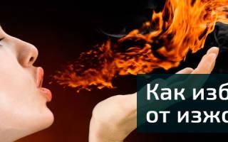 Что помогает от изжоги в домашних условиях