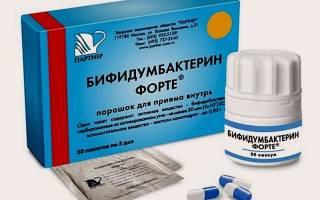 Бифидумбактерин для новорожденных отзывы при запорах